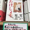 イッポ〜ン(12月16日 日曜日 晴れ)第227話