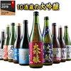 全10酒蔵の大吟醸飲みくらべ10本組 飲み比べ 飲み比べセット 日本酒 大吟醸