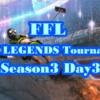 FFL APEX LEGENDS Tournaments Season3・Day3 結果速報&まとめ