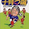 セルジオ越後さんに学ぶサッカーの本質 〜子どものリズム、世界を尊重すること〜