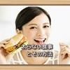 太らない食事とその方法