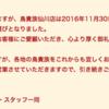 鳥貴族仙川店の営業は本日11月30日までです