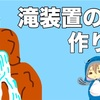 【図解】滝装置の作り方を解説!水中に滝を設置しよう