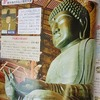 6年生:社会 奈良の大仏について調べよう
