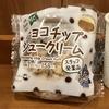 チョコチップシュークリーム(ファミマ)