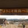 出張女子のスポット観光〜奈良 飛鳥観光〜