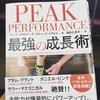 人が成長するための絶対的法則 書評~Peak Performance 最強の成長術~