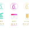 銀行間送金が無料にできるPring(プリン)登録して5分で600円GETしちゃいましょう。