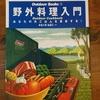 書籍紹介 Outdoor Books② 野外料理入門 あなたの外ごはんを革命する! みなくち なほこ 山と渓谷社