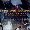 PS4版「ドラゴンズドグマ ダークアリズン」発売決定