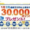 dトラベルで1月・2月に連続3万円以上宿泊でもれなく3万ポイント還元