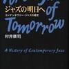 ジャズの明日へ - コンテンポラリー・ジャズの歴史 For the Jazz of Tomorrow - A History of Contemporary Jazz