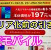 【楽天モバイル】キャリア化の前に機種変更が月197円~お得な特別割引キャンペーンで引き止め⁉格安SIM