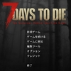 【7 DAYS TO DIE】α19 お勧めスキル