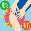 膝の痛みは自分で減らせる!膝の痛み★変形性膝関節症と膝蓋下脂肪体