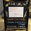 小菜一碟 (シャオツァイイーディエ)の貸し切り会に参加してきました。