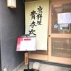 (Kyoto-46/Kiyohiro)日本美味しいもの巡り Japan delicious food and wine tour
