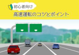 「取り入れやすい!」初心者のための高速運転のコツやポイント5選