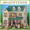 緑の丘のお家が素敵過ぎる!!シルバニアファミリー✿