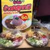 タイの混ぜご飯!