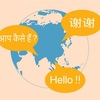 元東京外大生が感じた、コミュニケーション以外で外国語を学ぶメリット