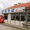 地元の方が知らない人はいない沖縄そばのお店「宮里そば」