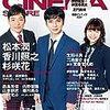 CINEMA SQUARE vol.130 目次