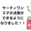 サーティワン、PayPay&OrigamiPay導入!スマホ決済でお得に夏のアイスを!新たなキャンペーンがあるかも!