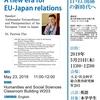 【お知らせ】  駐日EU大使講演会「日・EU関係の新時代へ」