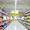 中国でネットスーパーの利用方法