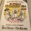 カレー番長への道 ~望郷編~ 第221回「吉祥寺カレーフェスティバル2019」