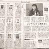 【メディア掲載情報】2018.09.05 毎日新聞
