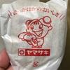 デイリーヤマザキ 中華まん とろーりチーズのピザまん 食べてみました