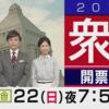 本日!桑子真帆アナウンサーが、「衆院選2017 開票速報」に出演(10/22)