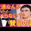「友達なんかいらない」タモリ・橋田壽賀子は伊達直人を見倣うべき。