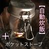 【自動炊飯】スノーピーク/トレック900+ポケットストーブなら失敗なし!?