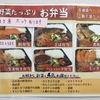 高円寺 野菜がたくさん食べれるお弁当 ふじや