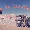 山の国レソトへ向かう(Go to Lesotho)