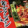 セブンの『蒙古タンメン中本汁なし麻辛麺』を食べてみた!