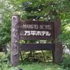 軽井沢万平ホテルでランチ~♪