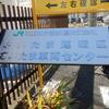 さいたま車両センターまつり2018@さいたま車両センター (2018年11月17日開催)
