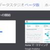 【GDS】Googleデータスタジオの使い方