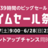 Amazonタイムセール祭り!カメラ関係を中心にオススメや気になるもの 6/27(土)9:00〜6/28(日)23:59