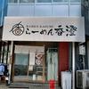 大阪の「煮干しらーめん」を検証してみた。