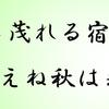 """小倉百人一首 歌四十七番 """"八重むぐら茂れる宿の寂しきに"""""""