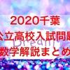 【数学解説】2020千葉県公立高校入試問題~まとめ~