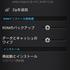 Galaxy NexusをAOKP JB-MR1 Build 4にアップデート