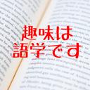 趣味は語学です