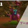 【ドラクエ11】『フールフール』攻略/倒し方と感想!呪文封印に気を付けろ!