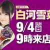 札幌の9月来店イベント予定、まだ情報が少ないです※追記有